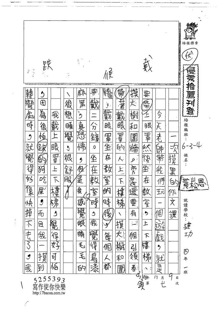 108W4207黃崧恩 (1).jpg