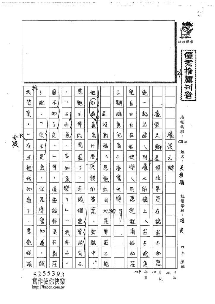 108CRW204吳瑄綸 (1).tif