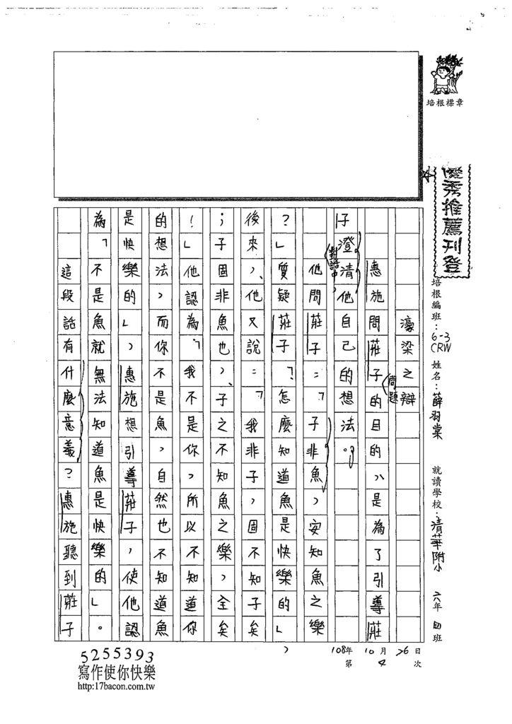 108CRW204薛羽棠 (1).tif