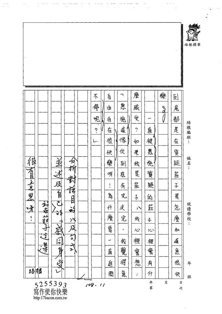 108CRW204吳瑄綸 (2).tif