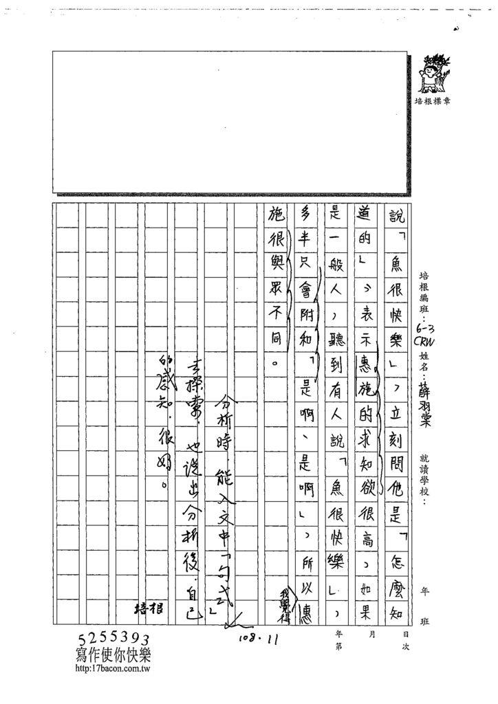 108CRW204薛羽棠 (2).tif