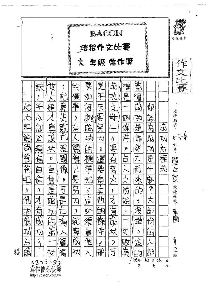108W6205 (1)羅立宸.tif