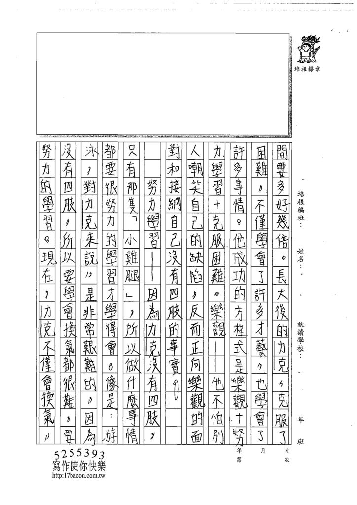 108W6205柯品辰 (2).tif