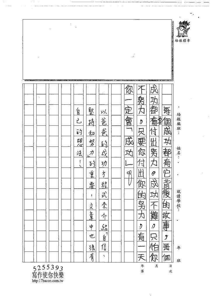 108W6205 (3)羅立宸.tif