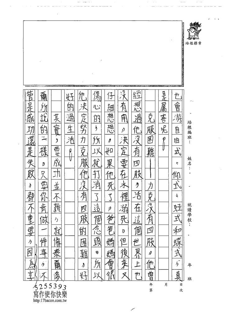 108W6205柯品辰 (3).tif