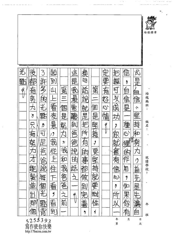 108W6205 (2)羅立宸.tif