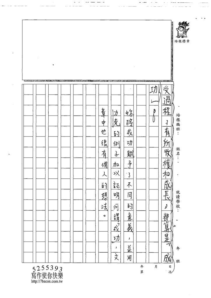 108W6205柯品辰 (4).tif