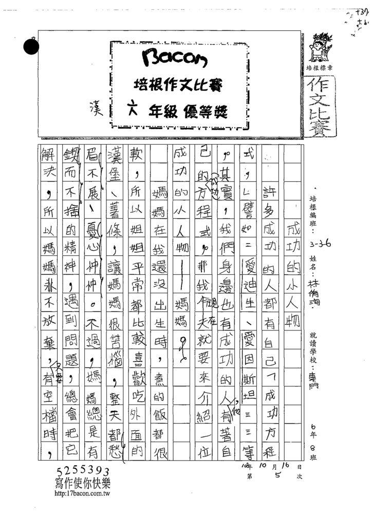 108W6205林侑洵 (1).tif