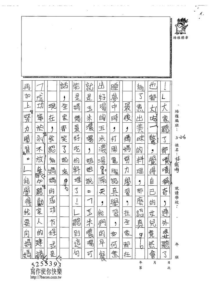 108W6205林侑洵 (3).tif