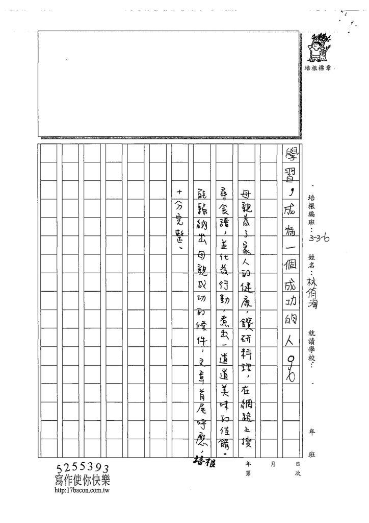108W6205林侑洵 (4).tif