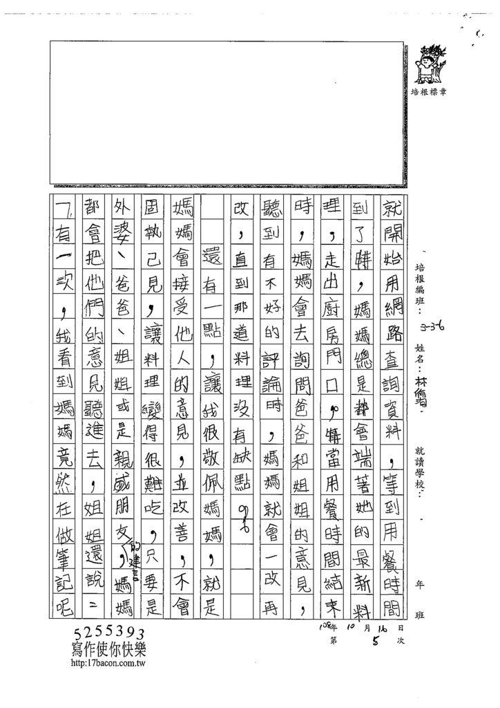 108W6205林侑洵 (2).tif
