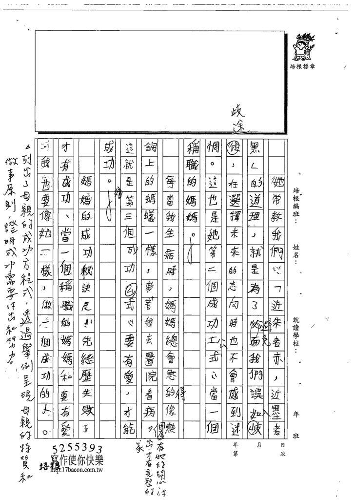 108W6205林英宬 (3).tif