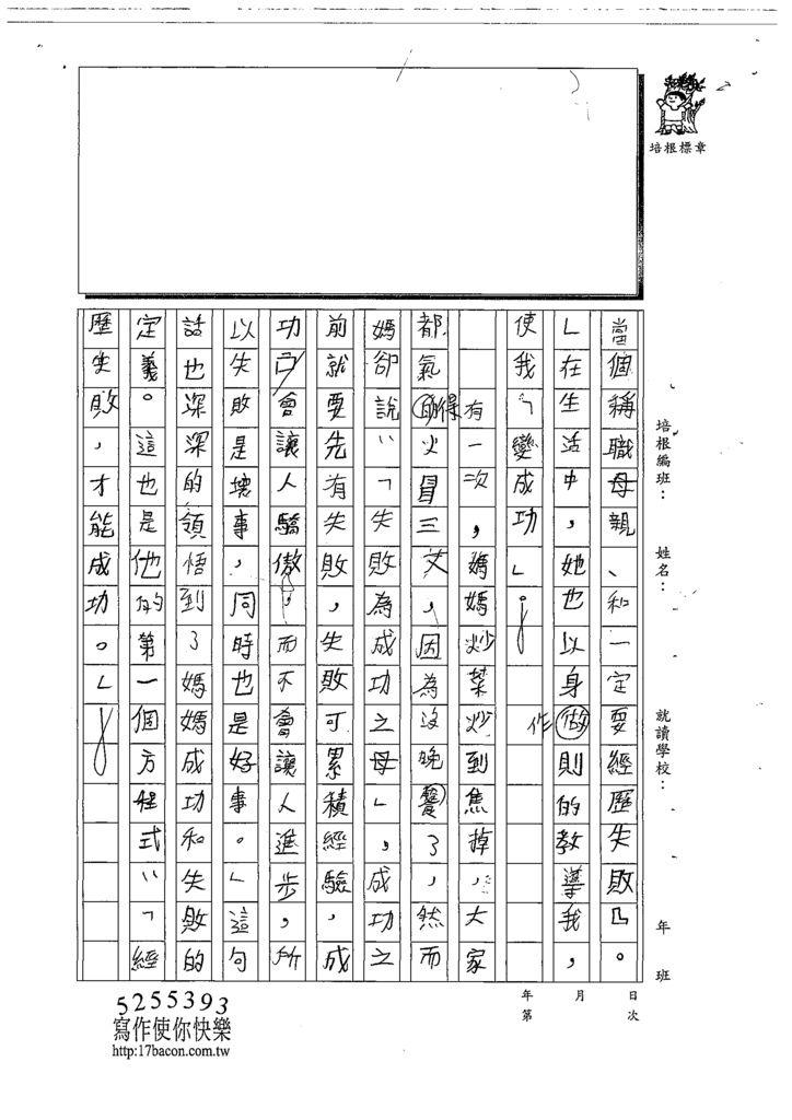 108W6205林英宬 (2).tif