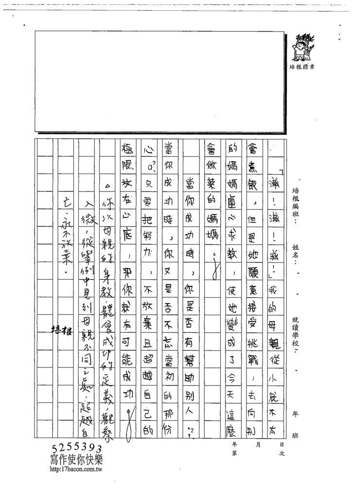 108W6205張棕畯 (3).tif