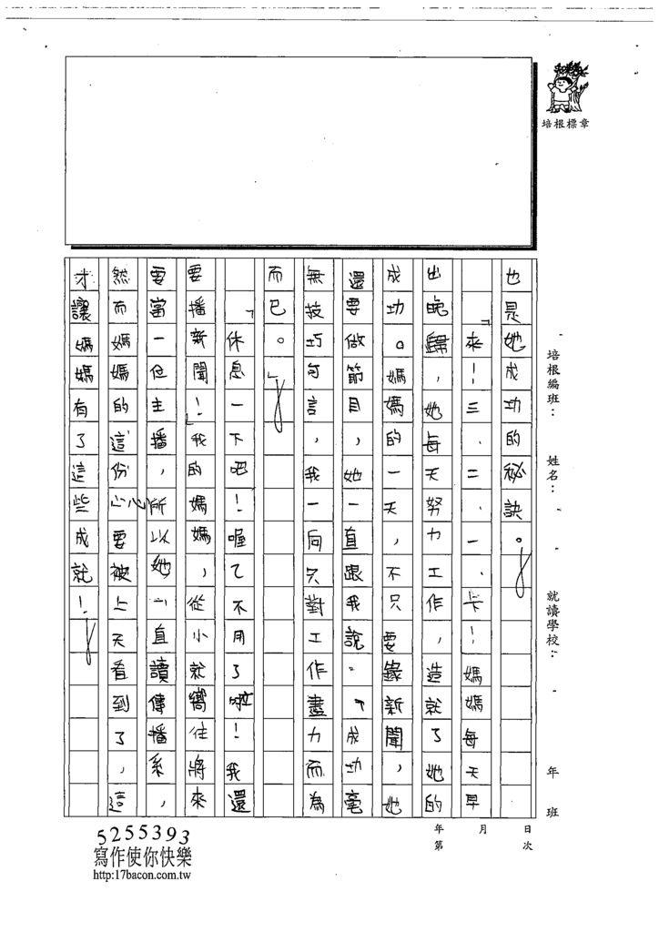 108W6205張棕畯 (2).tif