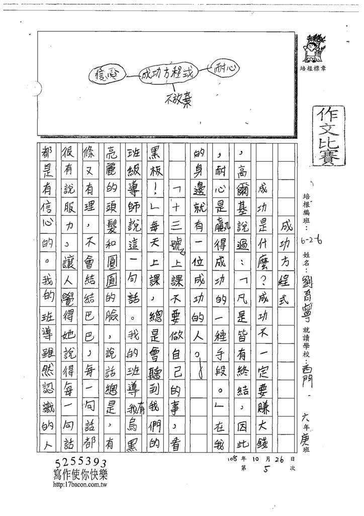 108W6205劉育寧(1).tif