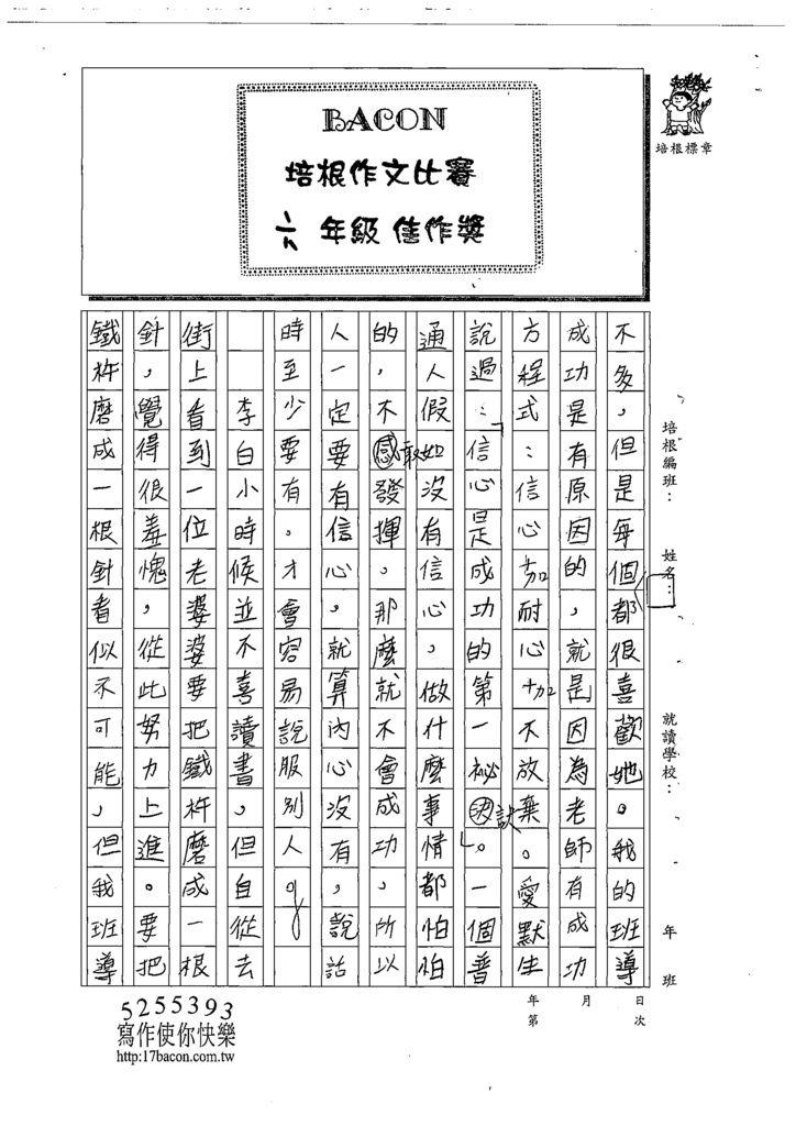 108W6205劉育寧(2).tif