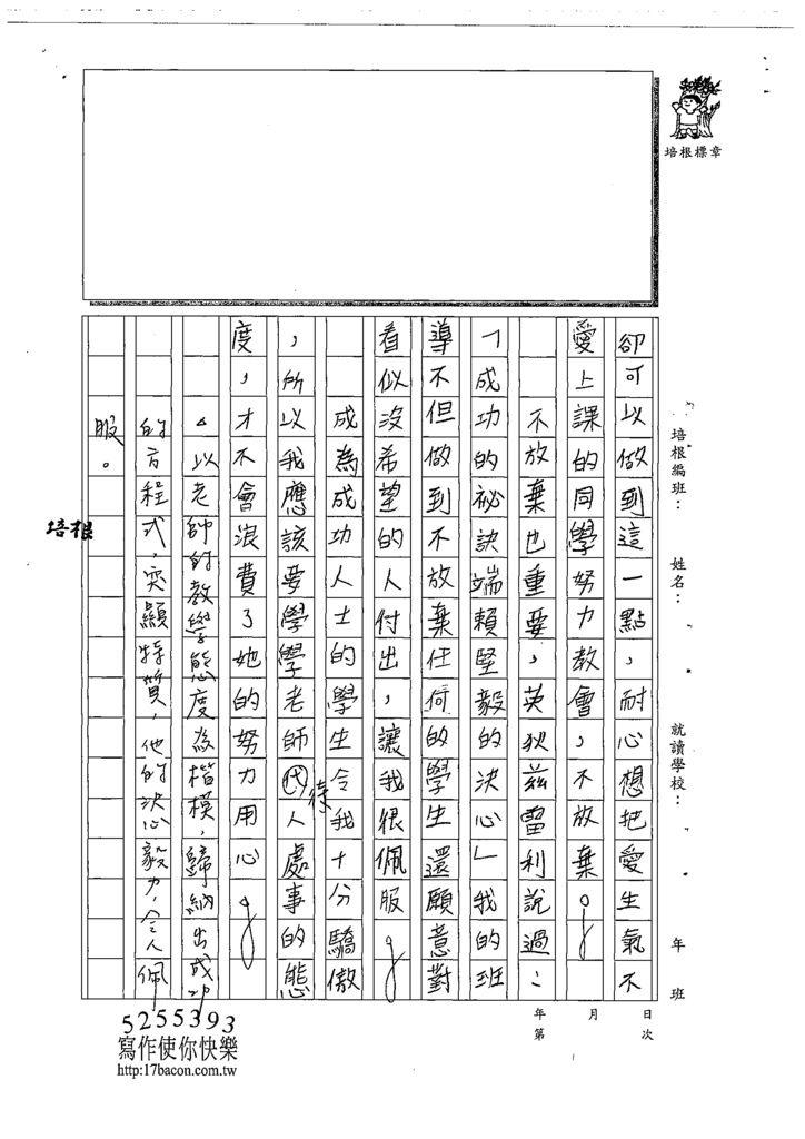 108W6205劉育寧(3).tif