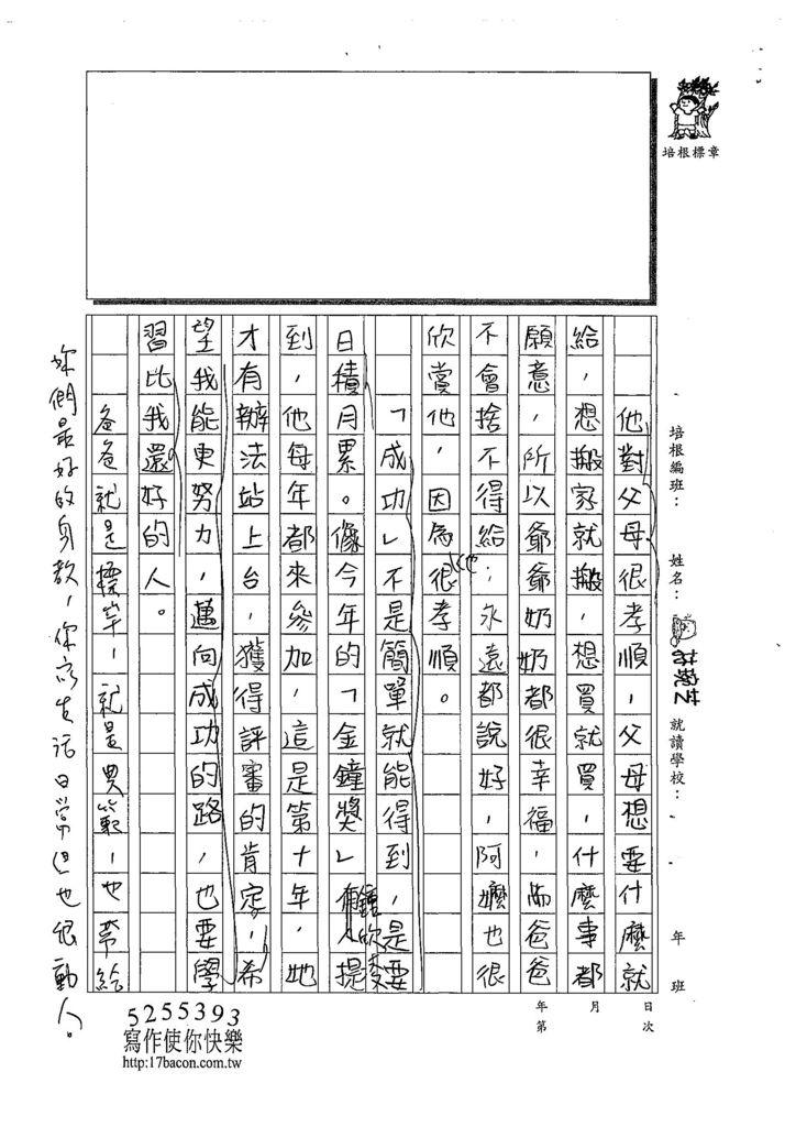 108W6205林琬芝 (3).jpg