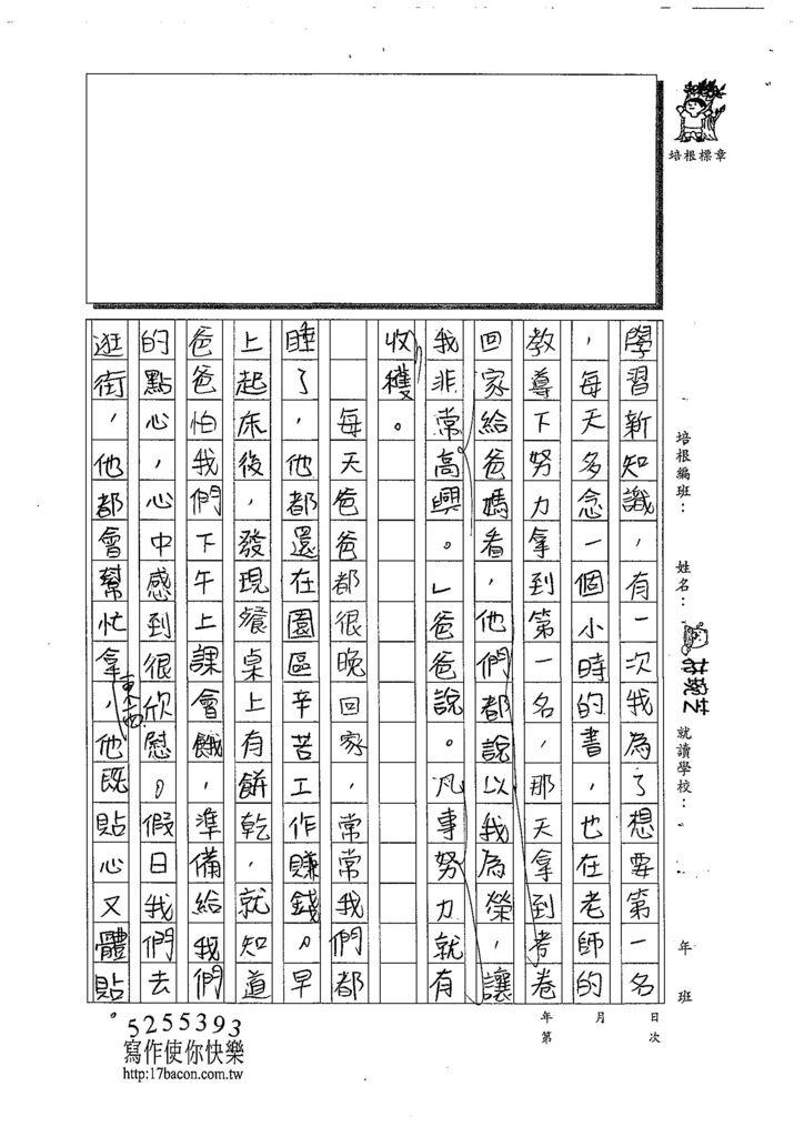 108W6205林琬芝 (2).jpg