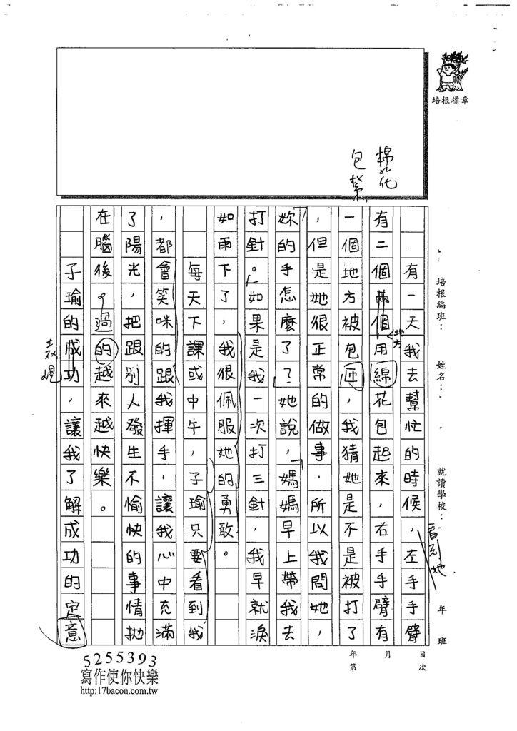 108W6205林歆芝 (2).jpg