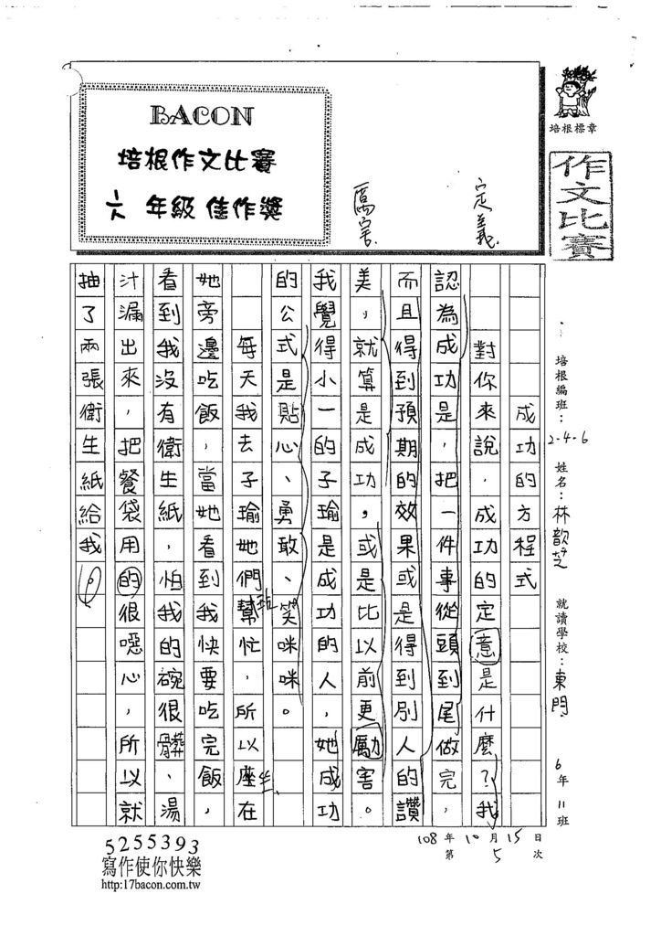 108W6205林歆芝 (1).jpg