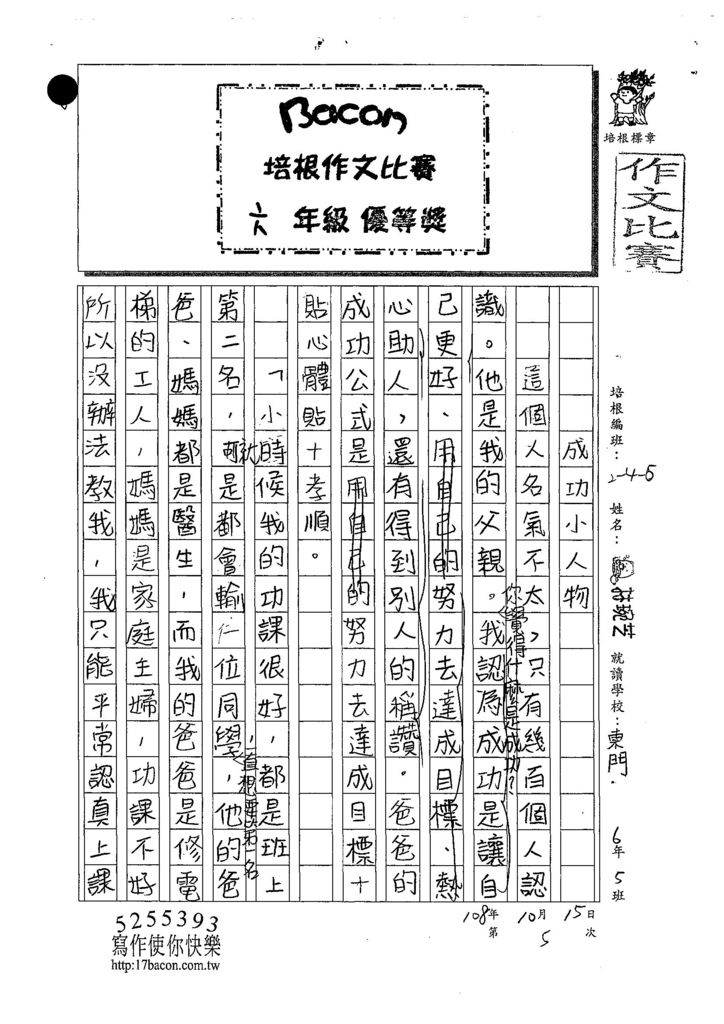 108W6205林琬芝 (1).jpg