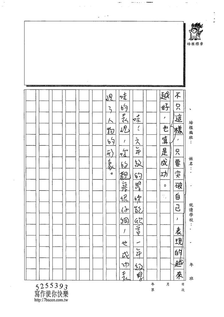108W6205林歆芝 (3).jpg