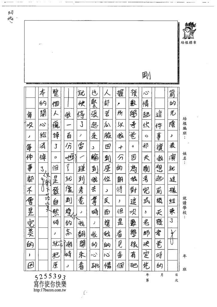 108W6207劉育寧 (2).tif