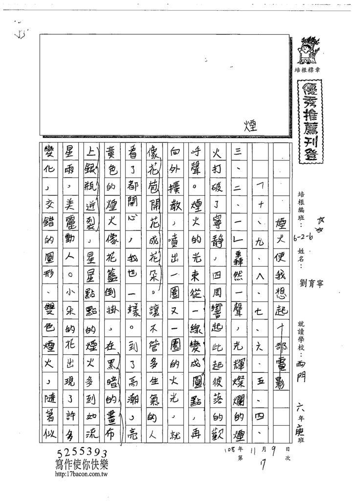 108W6207劉育寧 (1).tif