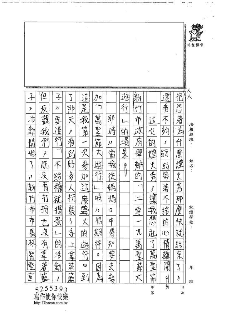 108W6207柯品辰 (2).tif