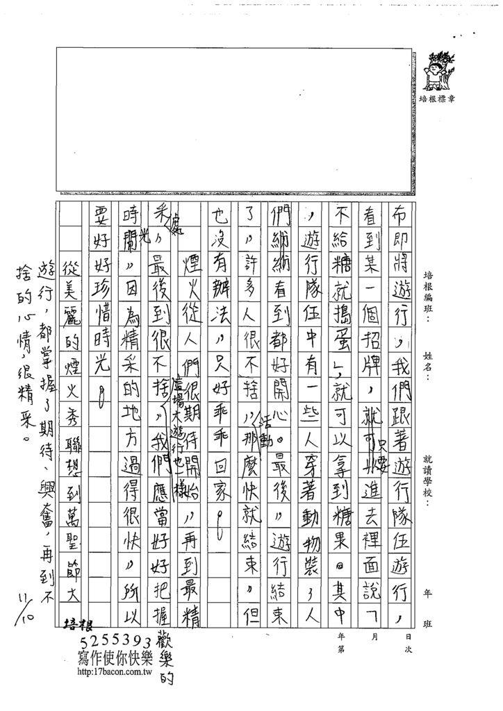 108W6207柯品辰 (3).tif
