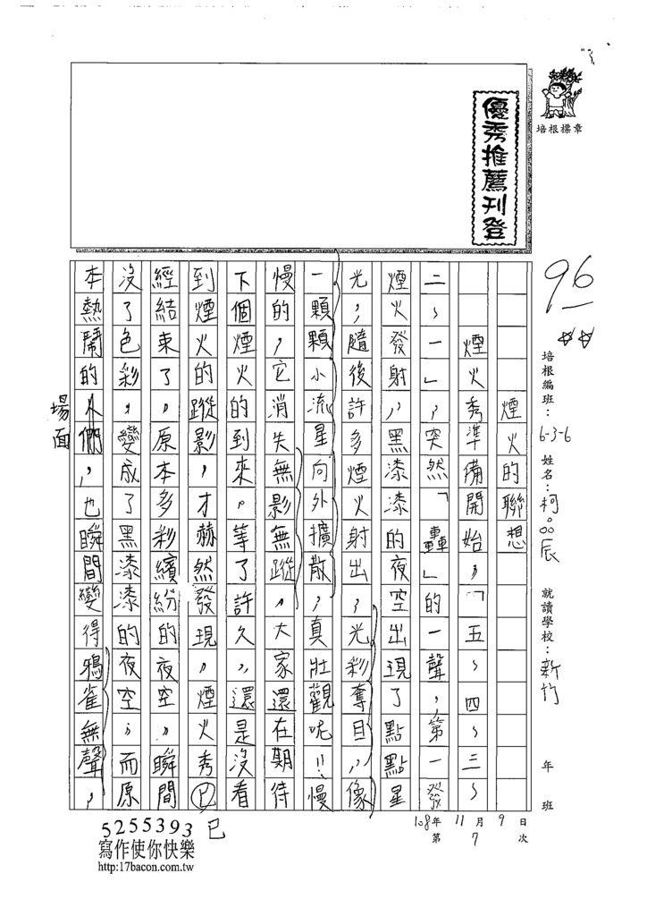 108W6207柯品辰 (1).tif