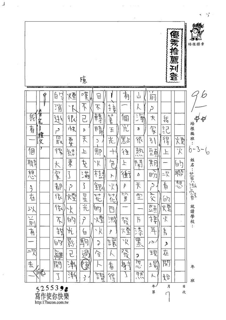 108W6207黃泓叡(1).tif