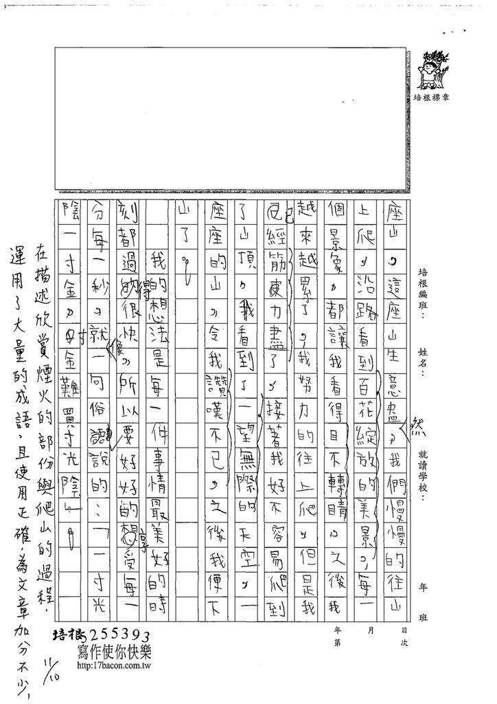 108W6207黃泓叡(2).tif
