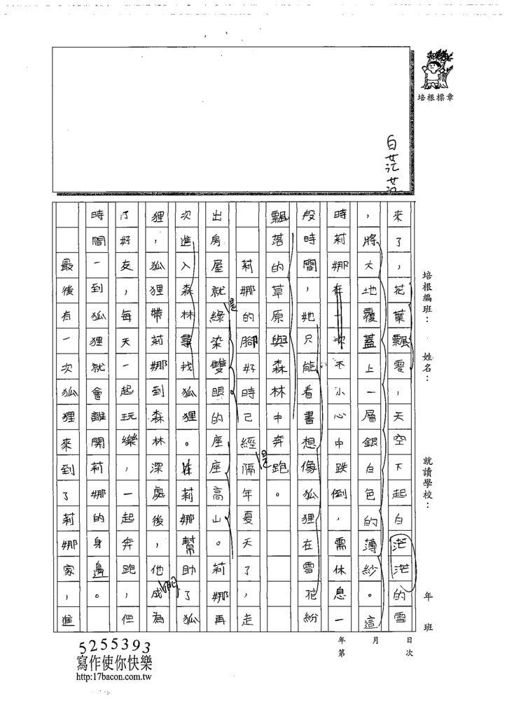 108W6209魏語萱(2).tif