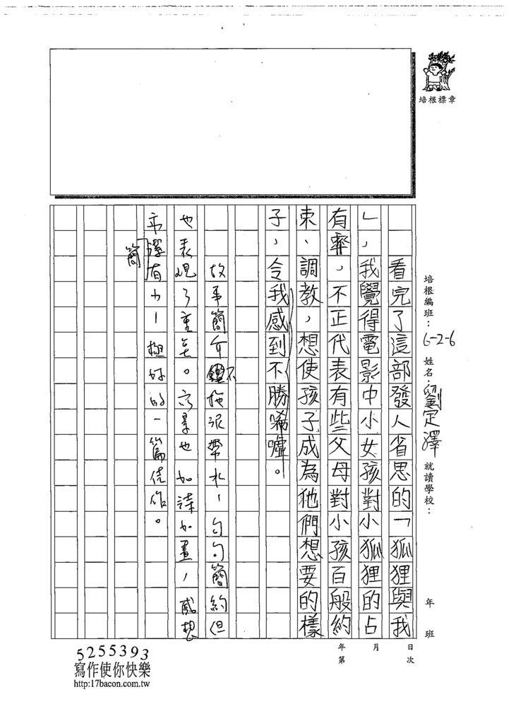 108W6209劉定澤 (3).tif
