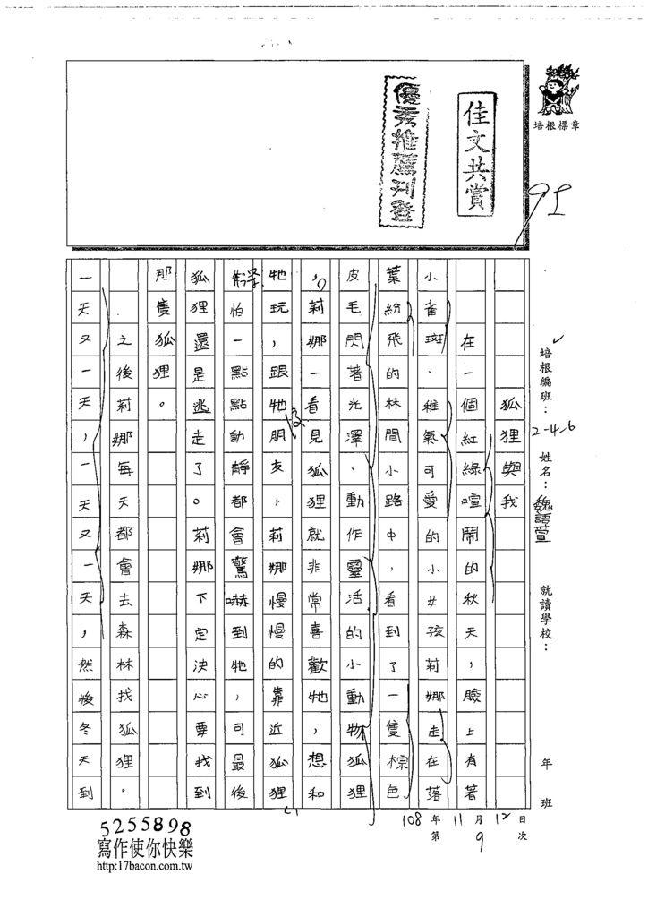 108W6209魏語萱(1).tif