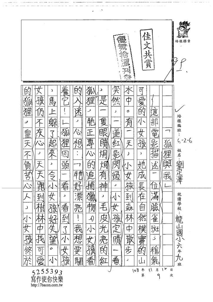 108W6209劉定澤 (1).tif