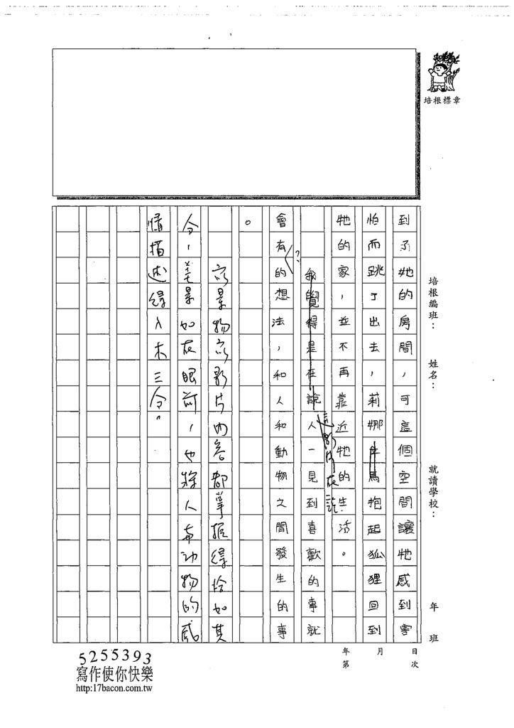 108W6209魏語萱(3).tif