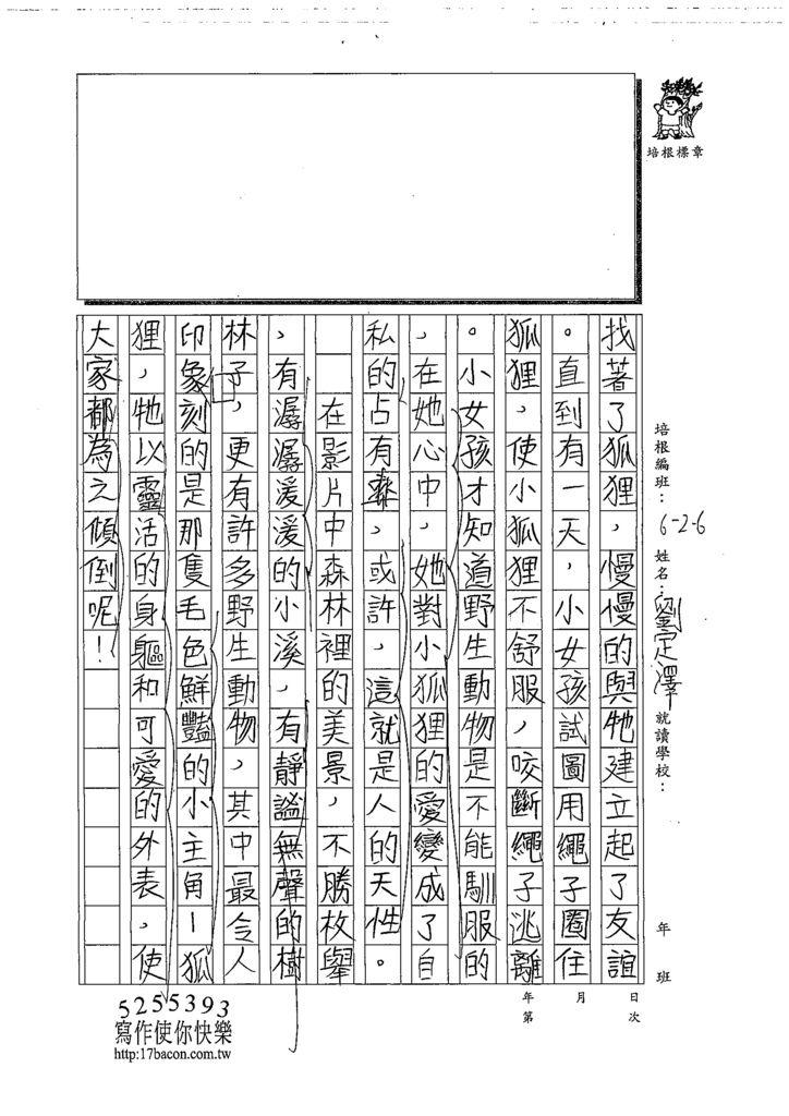 108W6209劉定澤 (2).tif