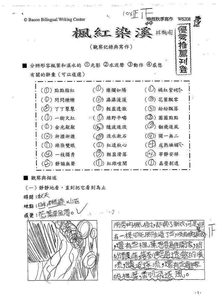 108W6208林侑洵 (1).tif