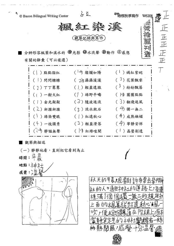 108W6208林子立 (1).tif