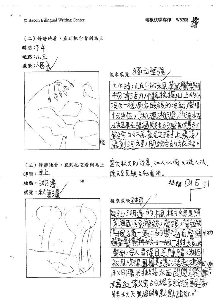 108W6208林子立 (2).tif