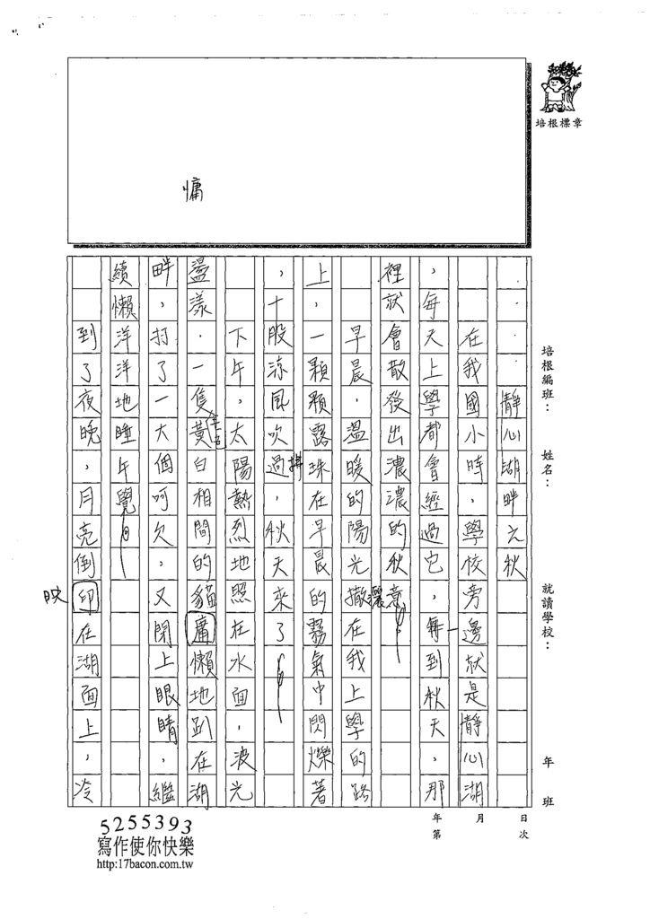 108WG205江天靖 (2).tif