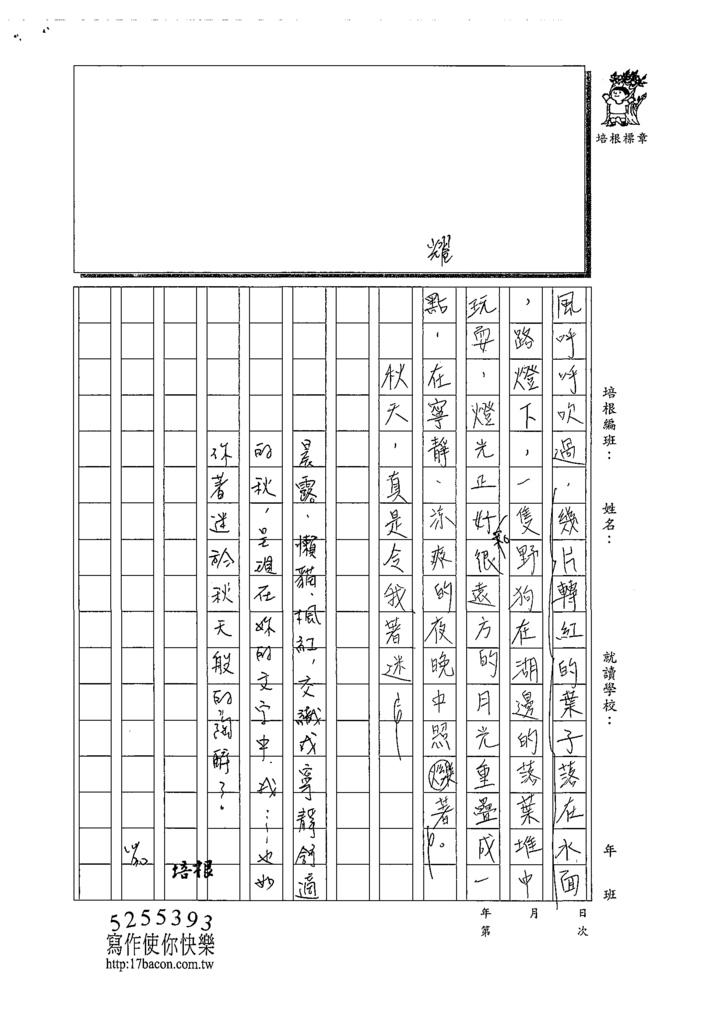 108WG205江天靖 (3).tif