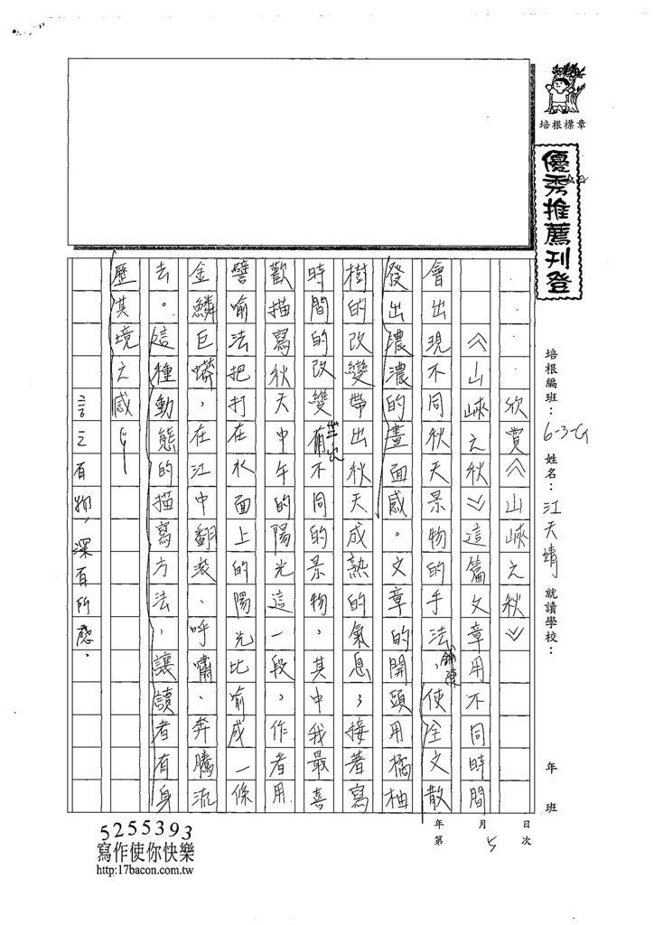 108WG205江天靖 (1).tif