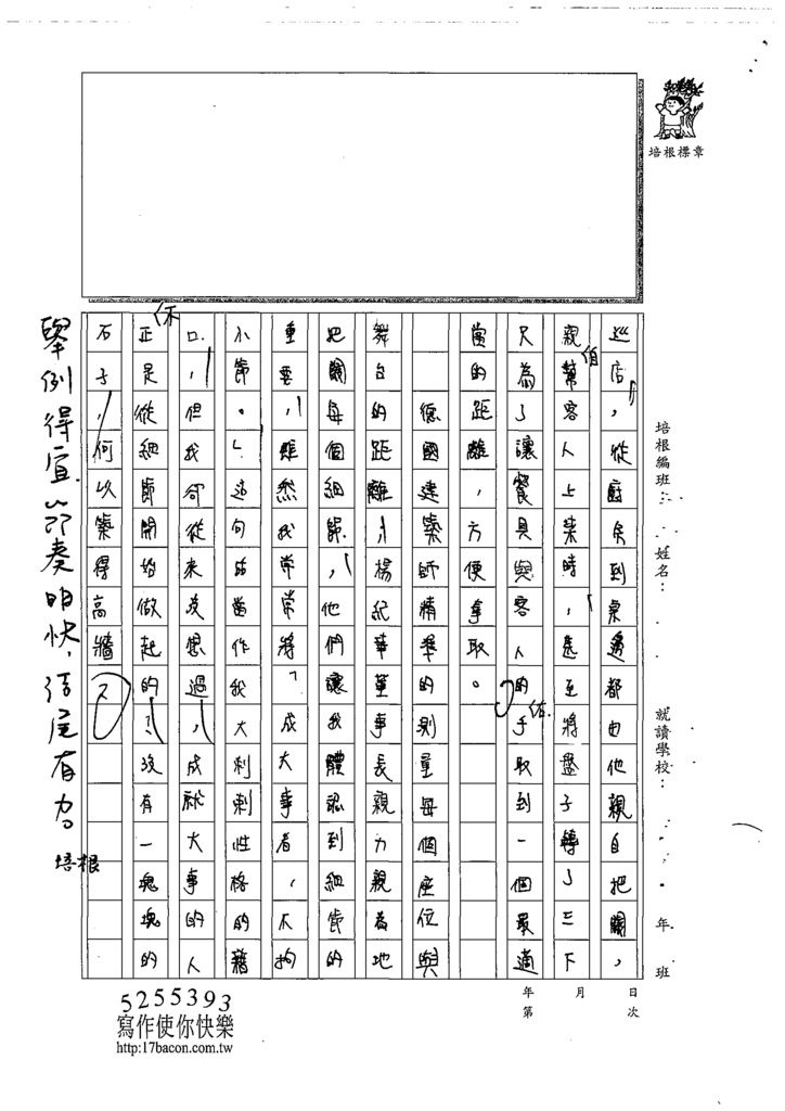 108WE204劉珊伶 (3).tif