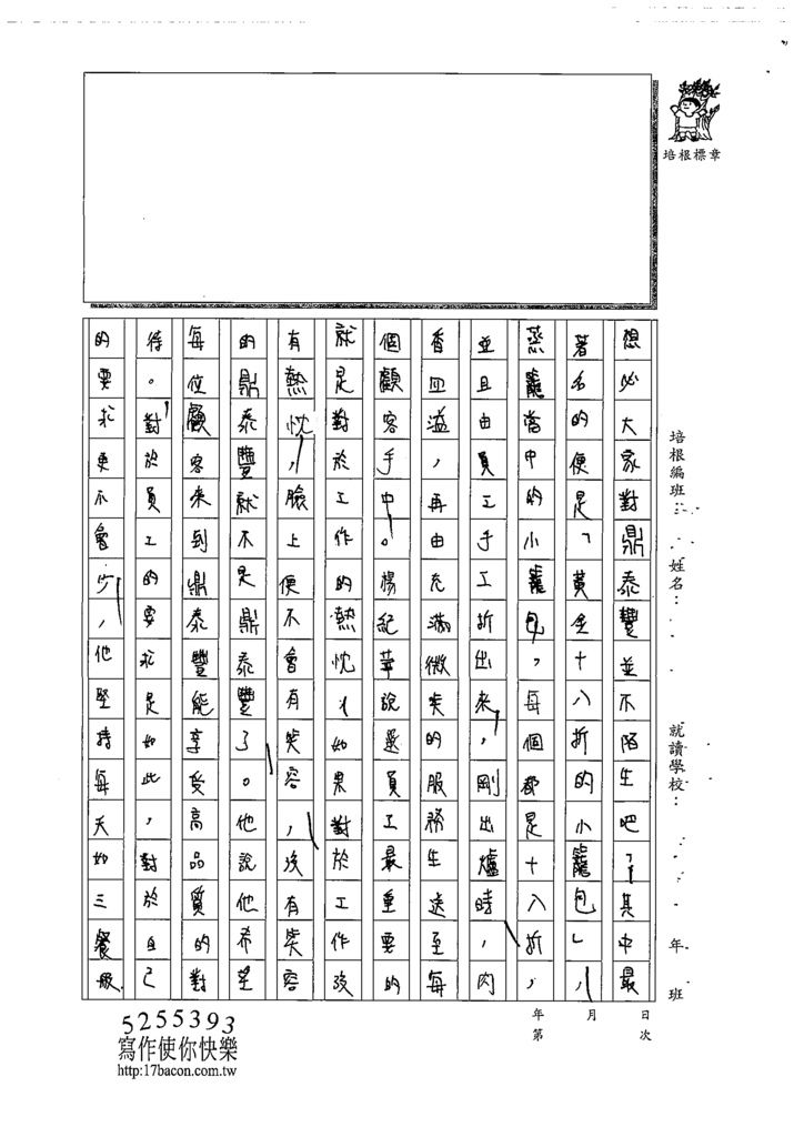 108WE204劉珊伶 (2).tif