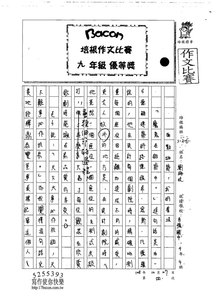 108WE204劉珊伶 (1).tif